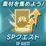 SP Quest Logo