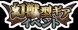 Phantom Beast Type Gear Event Logo