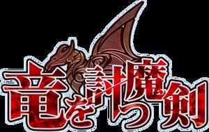 Ryū wo Utsu Maken Logo