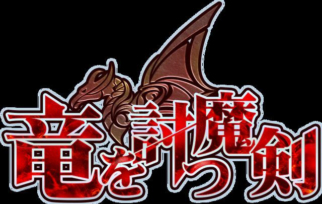 File:Ryū wo Utsu Maken Logo.png