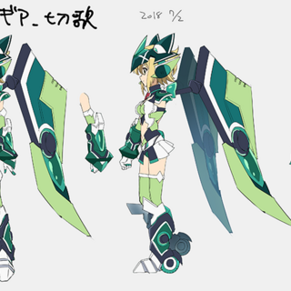 Kirika's Mechanica Gear