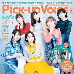 Ayahi along with Nana, Aoi, Yōko, Yoshino and Ai in <b>Pick-upVoice Vol.138</b>