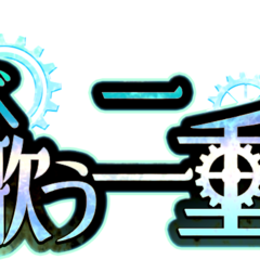 Shirabe Utau Nijūshō