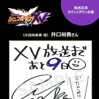 Yuka's XV Countdown and Signature