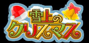 Sekka no christmas logo