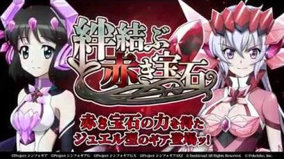 XD Unlimited - Kizuna Musubu Akaki Hōseki Preview