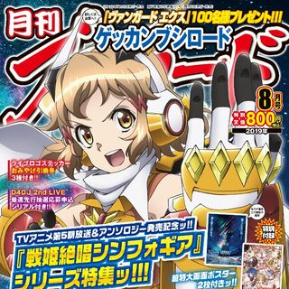 Monthly Bushiroad August 2019 Issue