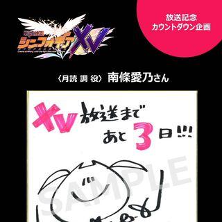 Yoshino's XV Countdown and Signature
