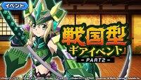 Sengoku Type Gear Event Part 2