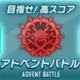 Advent Battle Logo