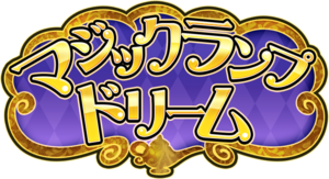 Magic Lamp Dream Logo