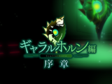 Gjallarhorn Quest Logo