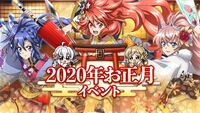 2020 New Year Event