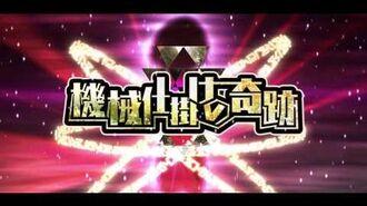 XD Ulimited - Kikai Shikake no Kiseki Preview