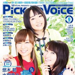 Aoi along with Nana and Ayahi in <b>Pick-upVoice Vol.114</b>