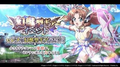 XD Unlimited - Phantom Beast Type Gear Event Preview