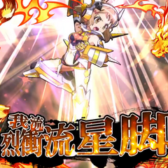 Hibiki Style・Violent Colliding Meteor Kick