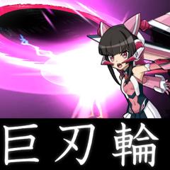 α Style・Giant Blade Saṃsāra