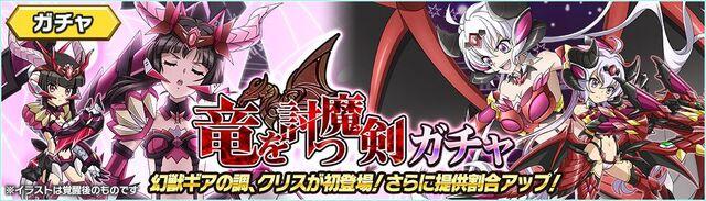 File:Ryū wo Utsu Maken Gacha Banner.jpg