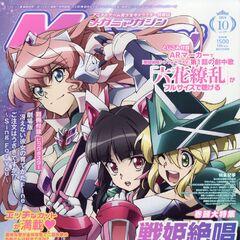 Megami Magazine Vol. 233 (XV)