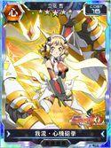 Symphogear XDU Card 1430