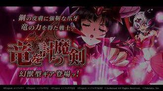 Ryū wo Utsu Maken Preview