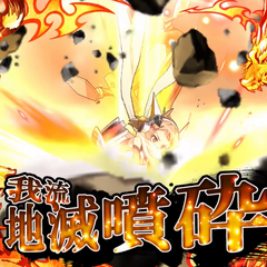 Hibiki Style・Eruptive Destruction