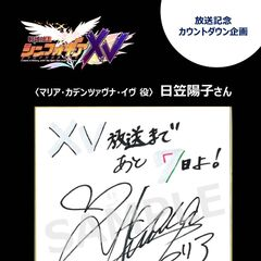 Yōko's XV Countdown and Signature