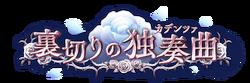 Uragiri no Dokusōkyoku Logo