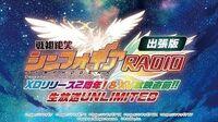 戦姫絶笑シンフォギアRADIO出張版~XDリリース2周年!&XV放映直前!!生放送UNLIMITED~