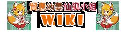 贤惠幼妻仙狐小姐 Wiki