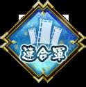 Guild Icone