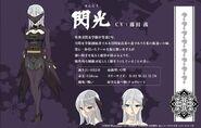Shinovi Master New Link Senkou
