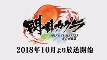 Senran Kagura - Shinobi Master
