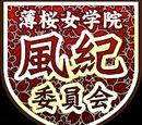 Academia Hakuoh