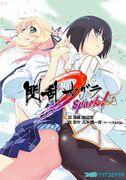 Senran Kagura Spark Manga