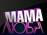 Мама Люба (song)