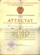 Аттестат-учителя-15-08-1938