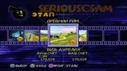 Serious Sam Next Encounter PS2 PCSX2 HD Прохождение – Этап 5 Виа Аурелия