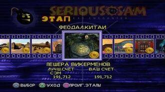 Serious Sam Next Encounter PS2 PCSX2 HD Все оружие – Этап 25 Пещера викерменов
