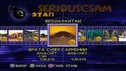 Serious Sam Next Encounter PS2 PCSX2 HD Все оружие – Этап 26 Врата супер гармонии