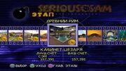 Serious Sam Next Encounter PS2 PCSX2 HD Прохождение – Этап 14 Кабинет Цезаря