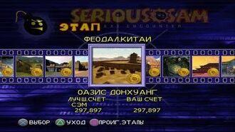 Serious Sam Next Encounter PS2 PCSX2 HD Все оружие – Этап 23 Оазис Донхуанг