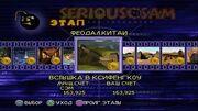 Serious Sam Next Encounter PS2 PCSX2 HD Прохождение – Этап 19 Вспышка в Ксифенгкоу