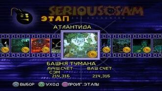 Serious Sam Next Encounter PS2 PCSX2 HD Все оружие – Этап 38 Башня тумана и смуты