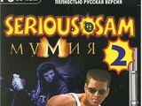 Serious Sam: Мумия