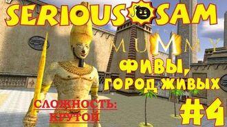 Serious Sam The Mummy Мумия. В поисках книги Ам-Дуат – Миссия 4 Фивы, Город Живых