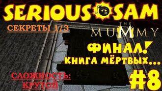 Serious Sam The Mummy Мумия. В поисках книги Ам-Дуат – Миссия 8 Книга Мертвых
