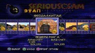 Serious Sam Next Encounter PS2 PCSX2 HD Все оружие – Этап 24 Пещеры Мага
