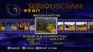 Serious Sam Next Encounter PS2 PCSX2 HD Все оружие – Этап 19 Вспышка в Ксифенгкоу